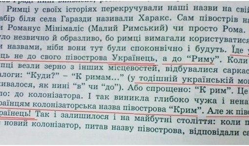 украинский Рим